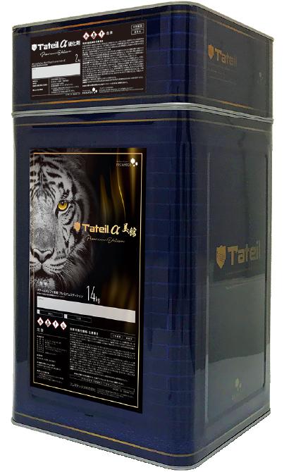 Tateil α 美館 Premium Edition